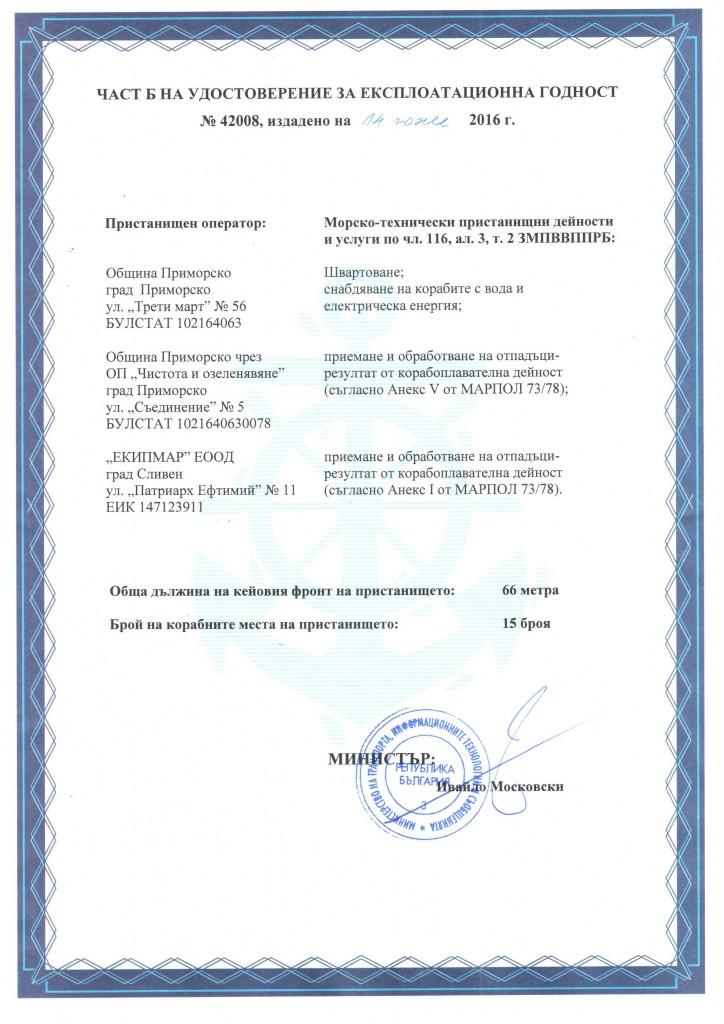 Удостоверение за експолатационна годност на рибарско пристанище Приморско №42008