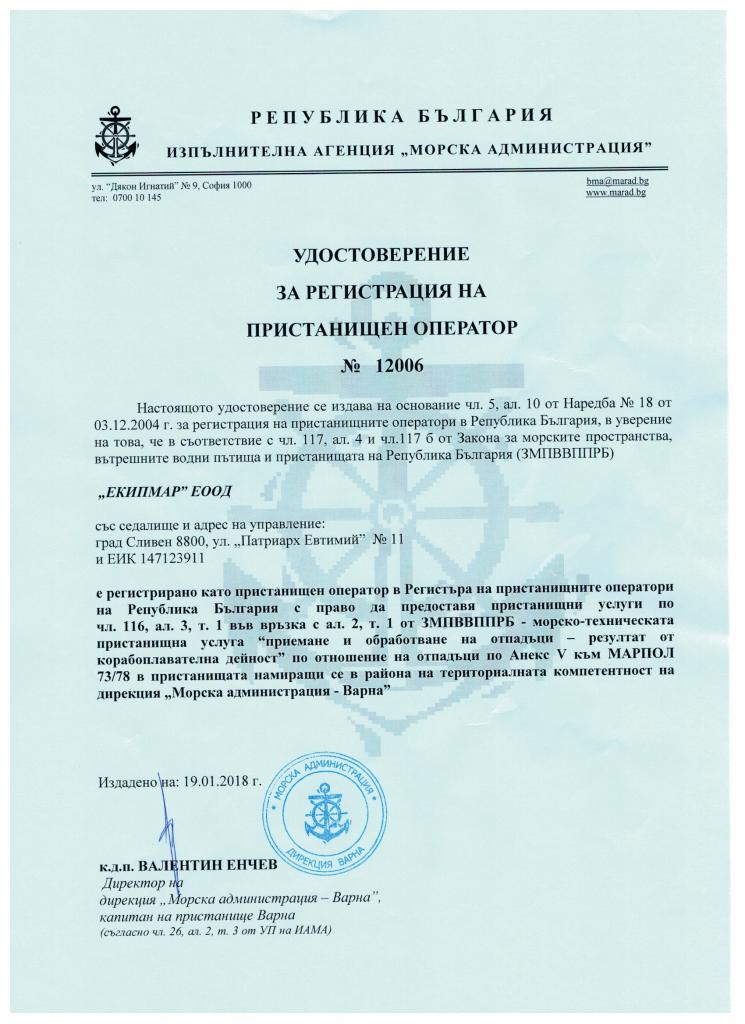 Удостоверение за пристанищен оператор Варна