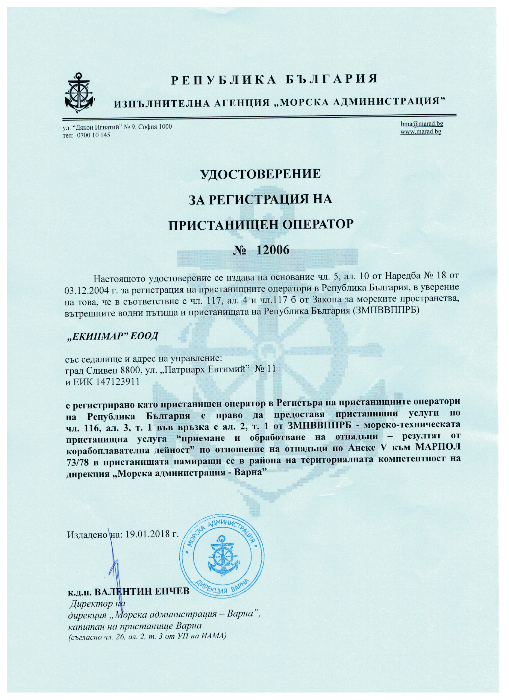 Certificate of registration as a port operator Varna