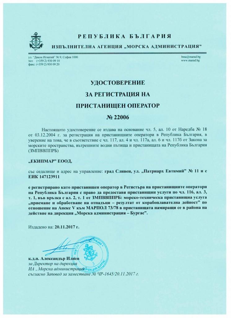 Удостоверение пристанищен оператор Бургас