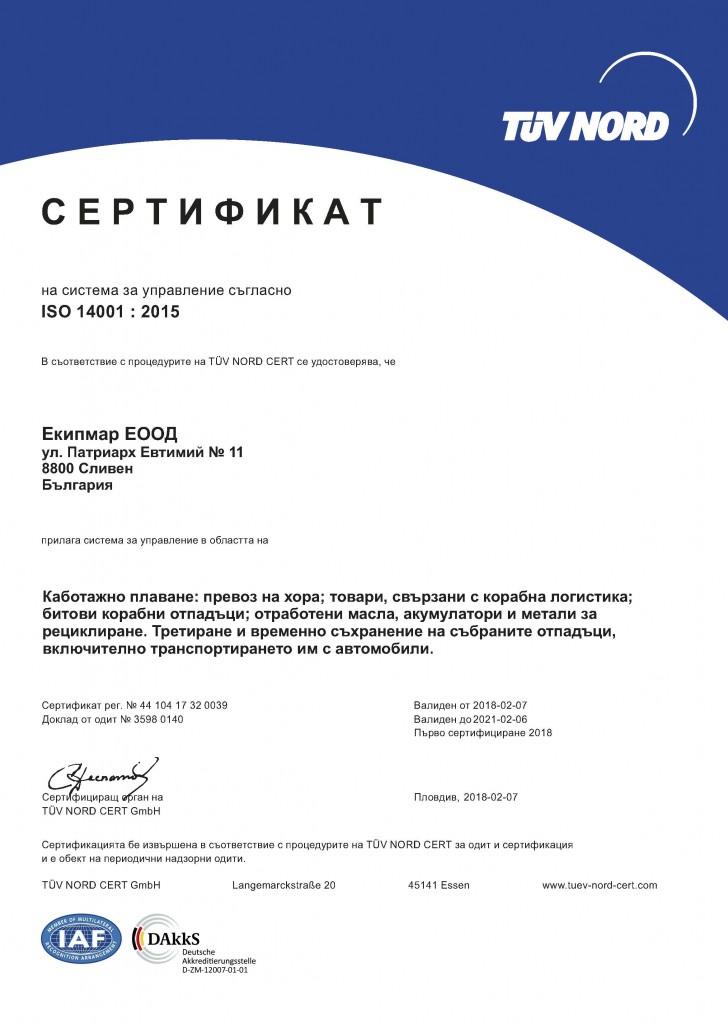 Сертификат на система за управление съгласно ISO 14001 : 2015